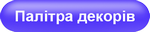 """Палітра декорів тм """"Новий стиль"""""""