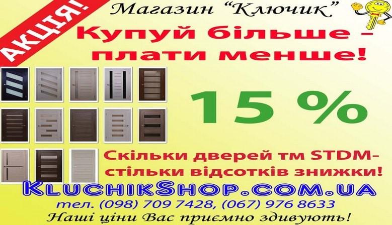 Міжкімнатні двері STDM